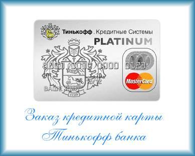Заказать кредитную карту аваль