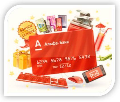 заполнить простую анкету и подать заявку на кредитную карту Альфа Банк
