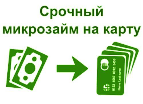 денежные займ онлайн кредитным должникам