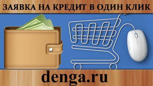 компания Деньга официальный сайт заявка клиента