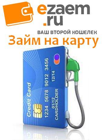 EZaem ru cрочные займы на карту банка