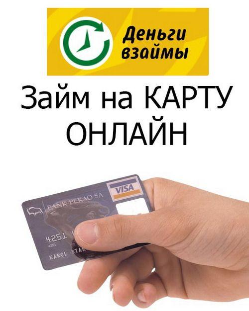 МФО взять Взаймы Деньги онлайн на карту банка