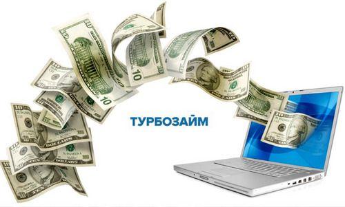 Турбо займ на банковскую карту онлайн заявка в МФО
