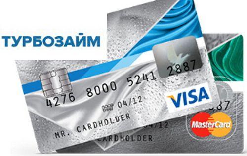 Турбо займ на дебетовую банковскую карту
