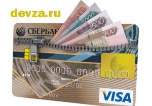 Взять Взаймы Деньги онлайн на карту банка в МКК