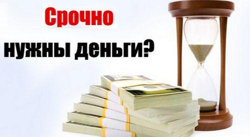 займ без отказов и проверок срочно в МФО онлайн
