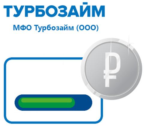 Срочные займы Турбо займ онлайн на карту