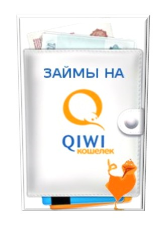 займы на Qiwi кошелек