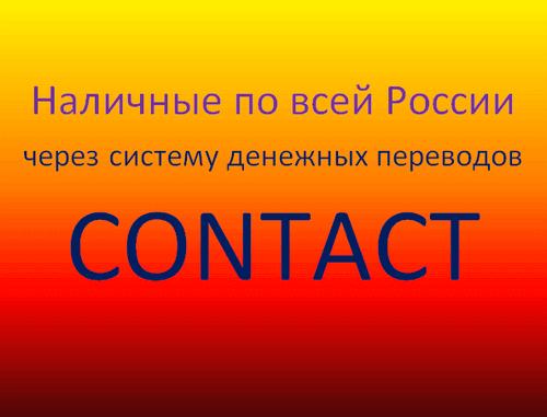 Займы по системе Контакт