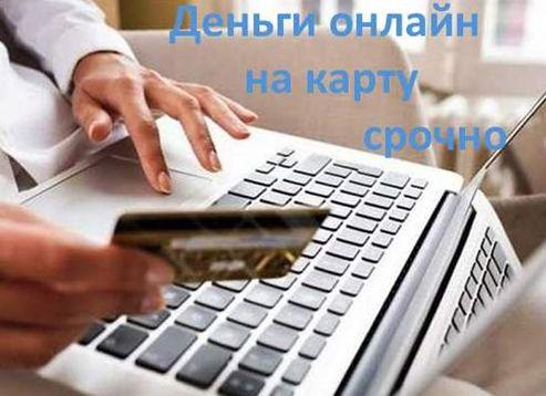 Деньги на карту в Акимовка