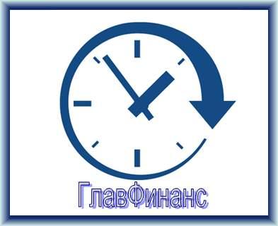 Экспресс кредиты на короткий срок в МКК Главфинанс