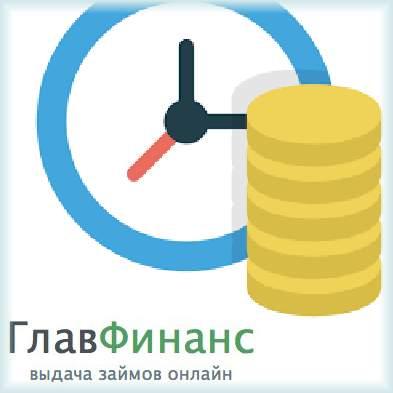 Сервис микрокредитования glavfinans ru личный кабинет, условия выдачи займов
