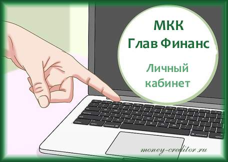 glavfinans ru личный кабинет как зарегистрировать