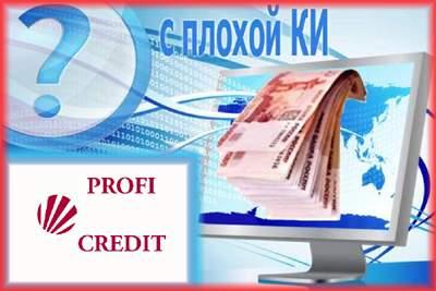МКК Profi Credit кредит с плохой кредитной историей