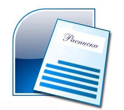 расписка в получении денег в долг необходимый документ