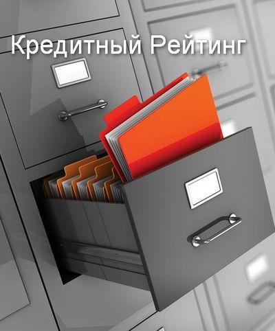 299 рублей, узнать кредитный рейтинг заёмщика онлайн
