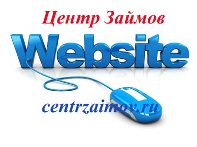 Компания Центр Займов официальный сайт centrzaimov ru ООО Саммит