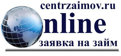 МФК Центр Займа онлайн официальный сайт по оформлению микрозаймов
