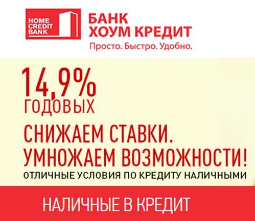 Хоум кредит банк взять деньги в взять потребительский кредит что нужно