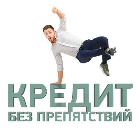Кредит ВТБ нашли в пампасах Александра Катунина.
