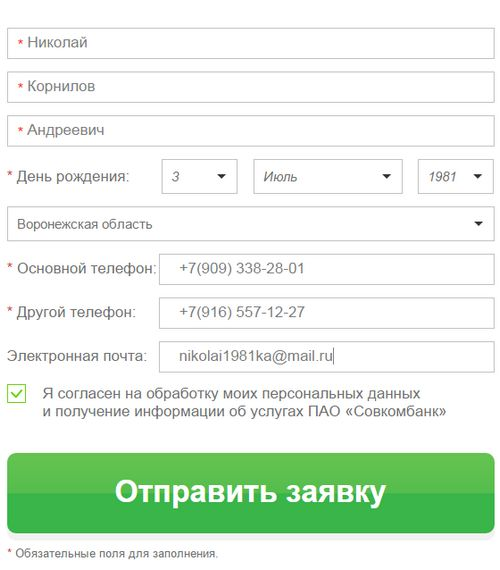 онлайн заявка для исправления КИ