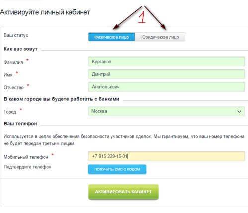 юником 24 ру активация аккаунта