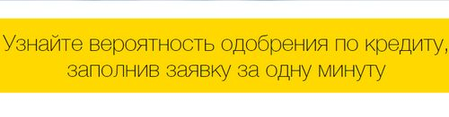 юником24 кредит