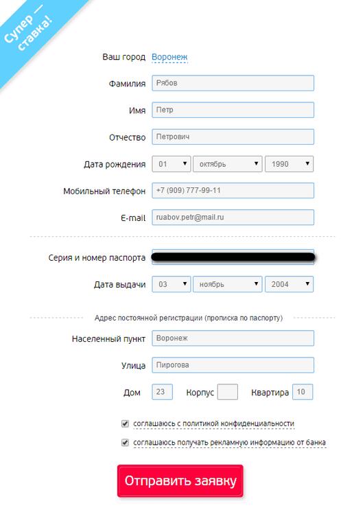 уральский банк заявка онлайн