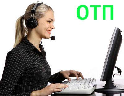 Бесплатный номер ОТП Банка горячая линия поддержки клиентов