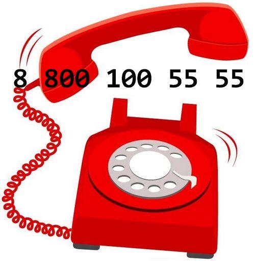 бесплатный номер ОТП телефон 8 800 100 55 55