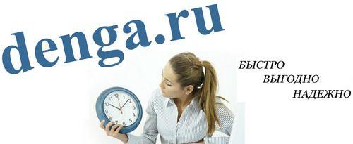 денежный заем официальный сайт МФО Деньга