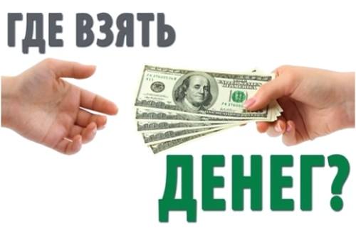деньги в долг под проценты основные способы