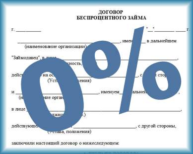 Договор беспроцентного займа: нюансы оформления сделок