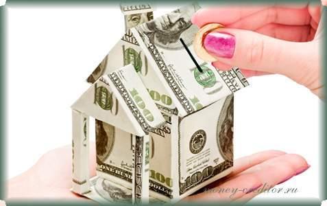 кредит под залог квартиры нюансы оформления