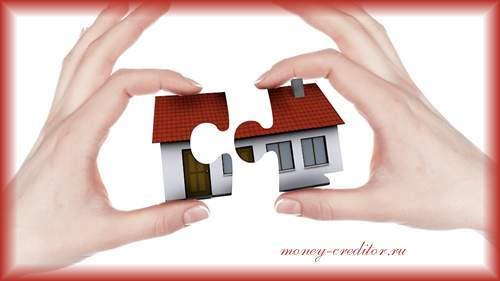 кредит под залог квартиры требования к заемщикам