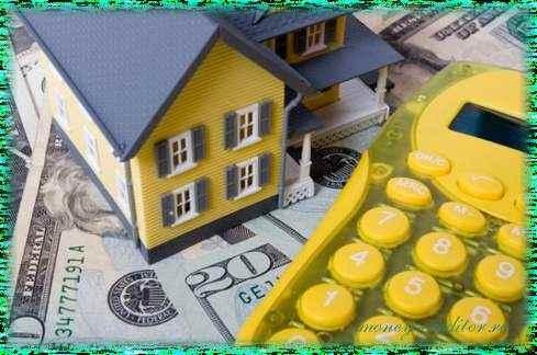 кредит под залог квартиры выгодные условия
