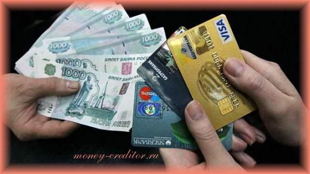 льготный период пользования кредитной картой