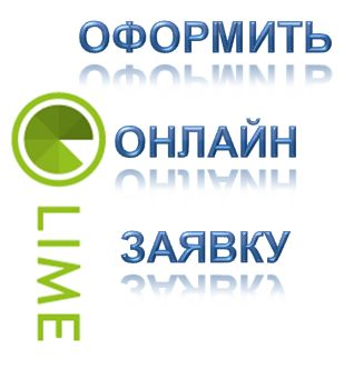 ООО Lime zaim, как оформить онлайн заявку?