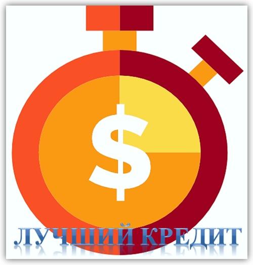 Лучшие кредиты онлайн, рейтинги предложений и советы по оформлению на ВсеЗаймыОнлайн