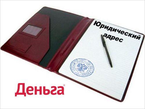 МФО Деньга официальный сайт телефоны для связи