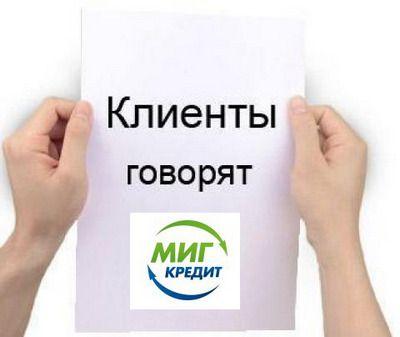 МФО Миг Кредит отзывы клиентов о займе