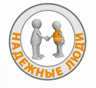 надежные люди получают кредиты без отказов