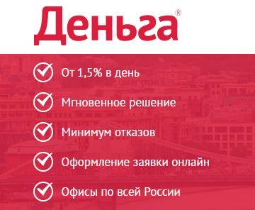 Официальный сайт МКК Деньга компания по выдаче денег в долг