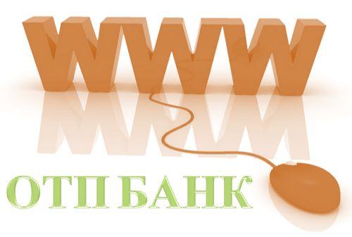 официальный сайт ОТП Банка клиент и личный кабинет