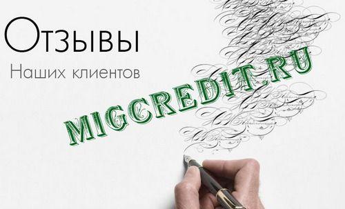 ООО Миг Кредит отзывы онлайн