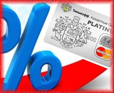 Какие проценты по кредитной карте Тинькофф Платинум придется заплатить?