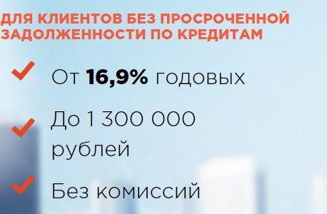 СКБ Банк какой процент кредита?