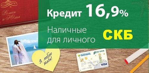 СКБ Банк проценты по кредиту