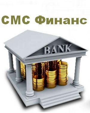 Микро банк быстрых кредитов СМС Финанс