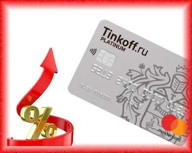 Кредитная карта Тинькофф Платинум процентная ставка